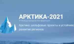 Представители САФУ участвуют в международной конференции «Арктика: шельфовые проекты и устойчивое развитие регионов»