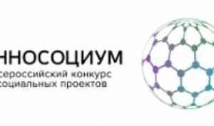 Социальный проект студентки САФУ – в финале всероссийского конкурса «Инносоциум»