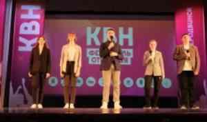 Стартовал третий сезон Северодвинской лиги КВН