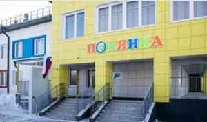 В Архангельске открылся детский сад на 280 мест
