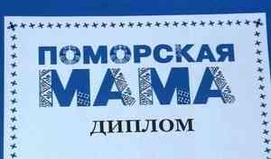 В регионе выбрали лучших «Поморских мам»