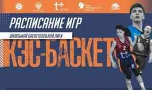 Более 350 юных баскетболистов Поморья станут участниками «КЭС-БАСКЕТ»