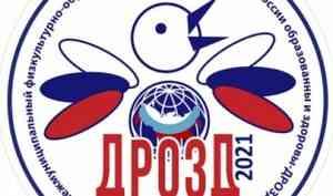 Межмуниципальный дистанционный физкультурно-образовательный фестиваль «Дети России Образованны и Здоровы – «ДРОЗД»
