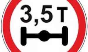 Внимание! Ограничения движения транспортных средств