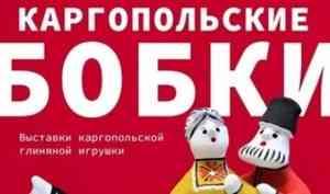 В Архангельске работает выставка каргопольской глиняной игрушки