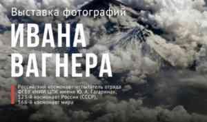 Космическую красоту Поморья покажут в Архангельске