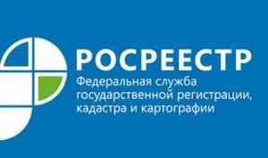 Жители Архангельской области смогут самостоятельно заказать комплексные кадастровые работы