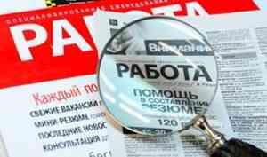 С начала года более 4 200 жителей Архангельской области ищут подработку