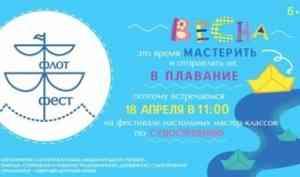 В Архангельске пройдет фестиваль мастер-классов по судостроению