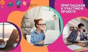 Молодёжь Архангельской области познакомят с профессиями нового поколения