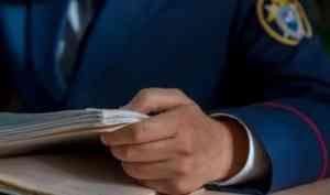 В Архангельске гендиректора организации обвиняют в коммерческом подкупе эксперта