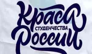 Один день остаётся до финала конкурса «Краса студенчества России»