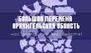 «Большая перемена»: прием заявок на всероссийский конкурс для школьников продолжается