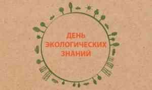 15 апреля – день экологических знаний