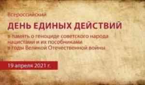 ВСАФУ пройдут мероприятия врамках проекта «Без срока давности»