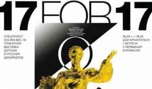 В столице Поморья пройдет международная выставка плакатов