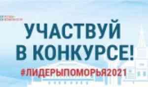 Студентов САФУ приглашают принять участие в конкурсе «Молодые лидеры Поморья-2021»