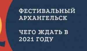 Архангельские деятели культуры обсудили фестивальные «игры престолов»