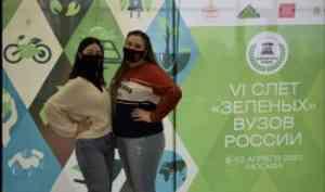 Волонтёры САФУ приняли участие в слёте Ассоциации «зелёных» вузов России