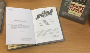 Издание «Дивизия героев: от Москвы до Эльбы» передано библиотекам Поморья
