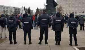 В Архангельске завершилась несогласованная акция в поддержку Алексея Навального