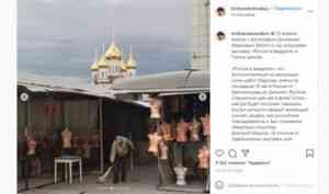 Снимок архангельского рынка попал на выставку Дмитрия Маркова «Россия в квадрате»
