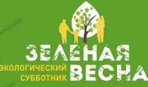 В Архангельской области наступит «Зеленая Весна»