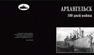 Книгу «Архангельск: 100 дней войны» представят в Северном морском музее