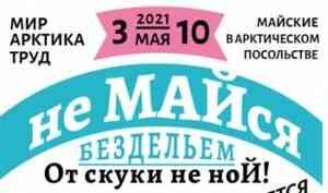 В майские праздники «Русская Арктика» приглашает на мастер-классы