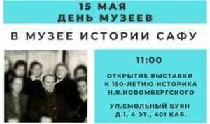 15 мая в САФУ пройдёт День музеев