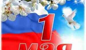 Поздравление Главы МО с Днём Весны и Труда 1 мая
