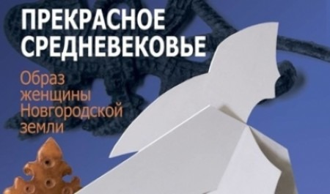 Северян приглашают познакомиться с археологическим наследием средневекового Новгорода