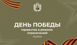 Великой Победе посвящается: музеи подготовили праздничную программу