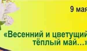 Архангельские музеи подготовили праздничную программу к Дню Победы