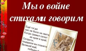 В Майском парке Архангельска в преддверии Дня Победы архангелогородцы прочтут стихи о войне