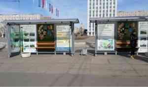 «Регион 29» стал партнёром проекта по формированию комфортной городской среды