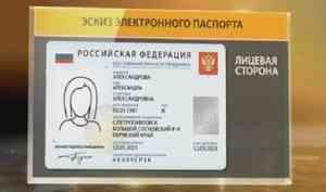 С 2023 года жителиПоморья смогут оформить электронный паспорт