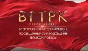 ВГТРК 8мая представит телемарафон «Одна навсех»