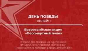 Бессмертный полк: регистрация участников акции в соцсетях продлена до Дня Победы
