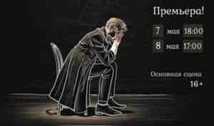 Архангельский театр драмы представил новый спектакль по произведению Достоевского