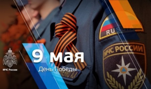 МЧС России поздравляет с 76-летием Великой Победы
