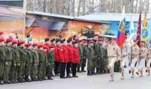 Более 80 школьников Архангельска стали участниками движения «Юнармия»