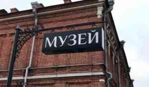 В День Победы архангелогородцы могут бесплатно посетить пять музеев