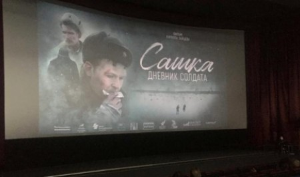 В Архангельске в День Победы состоялась премьера фильма «Сашка. Дневник солдата»