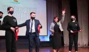 В САФУ открылся VIII Беломорский студенческий форум
