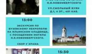 Музей истории САФУ приглашает на уникальные выставки и экскурсии