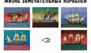 На судоверфи САФУ откроется выставка «Жизнь Знаменитых Кораблей»