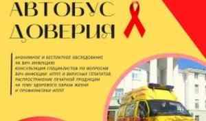В САФУ приедет «Архангельский автобус доверия»