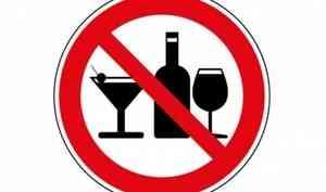 В Архангельской области ограничат продажу алкоголя