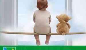 Обращение к родителям с просьбой быть максимально ответственными и внимательными